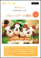 バルーンアート 犬と雪だるまの作り方DVD