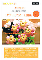 バルーンアート くまとくまの花作り方DVD
